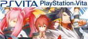 ブレイブルー クロノファンタズマ (PS Vita版)