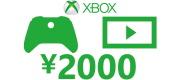 Microsoft Windows ストア ギフトカード 2000円