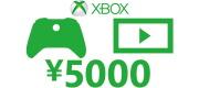 Microsoft Windows ストア ギフトカード 5000円