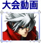 BLAZBLUE CONTINUUM SHIFT Ⅱ Ver1.10