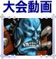 カオスブレイカー Chaos Breaker