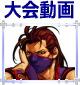 ザ・キング・オブ・ファイターズ XI THE KING OF FIGHTERS 11