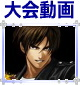 ザ・キング・オブ・ファイターズ XIII クライマックス