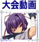 恋姫†演武