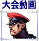 スーパーストリートファイターIIX Grand Master Challenge