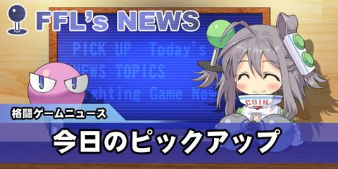 格闘ゲームニュースピックアップ