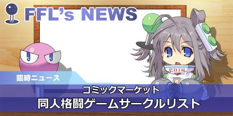 コミックマーケット79 同人格闘ゲームサークルリスト