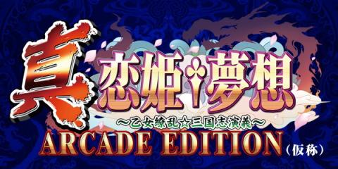 真・恋姫†夢想 ARCADE EDITION(仮称) ディザーサイトオープン