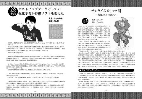 ゲーム雑誌みたいな同人誌 Vol.7 サンプル画像